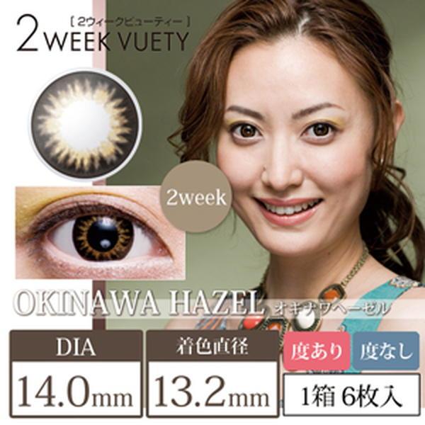 OKINAWAヘーゼル