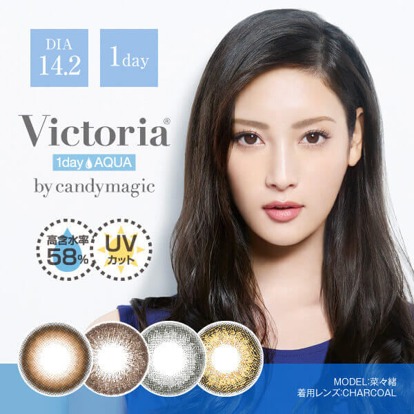 Victoria by candymagic(ヴィクトリア)ワンデーアクア