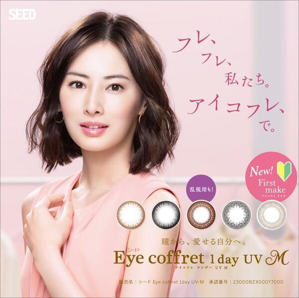 Eye Coffret 1day UV(アイコフレワンデー)UV M