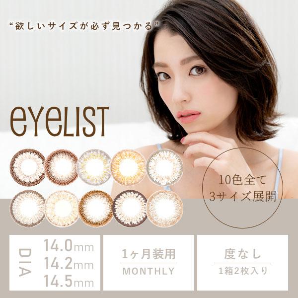 eyelist(アイリスト)