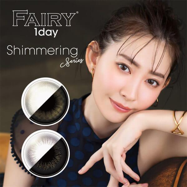 FAIRY(フェアリー)ワンデーUV シマーリングシリーズ