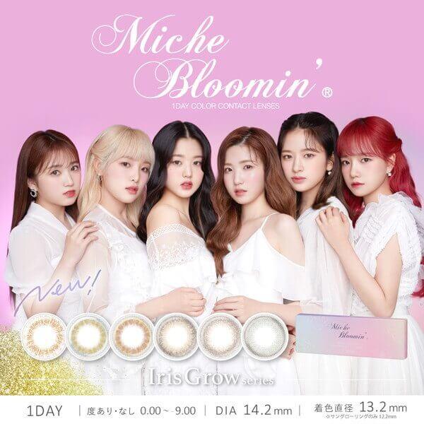 Miche Bloomin'(ミッシュブルーミン)アイリスグローシリーズ