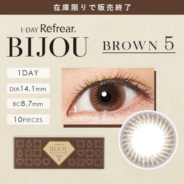 ブラウン5