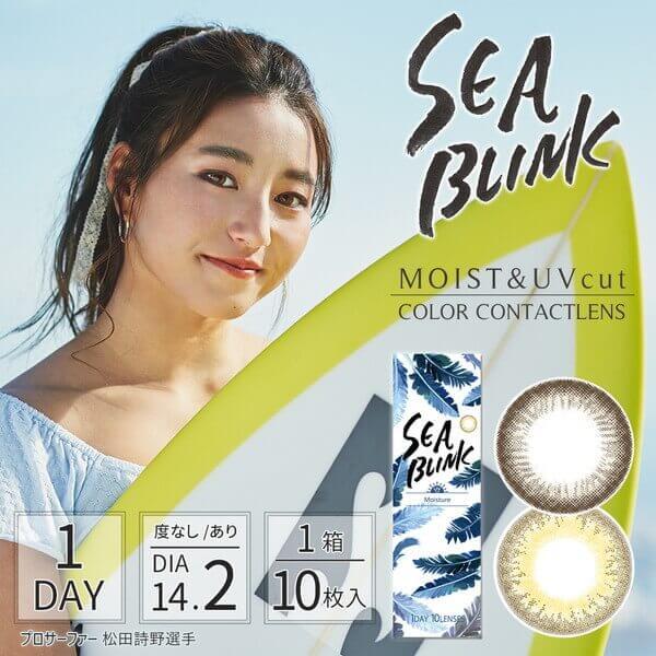 SEA BLINK(シーブリンク)ワンデー UV&モイスト