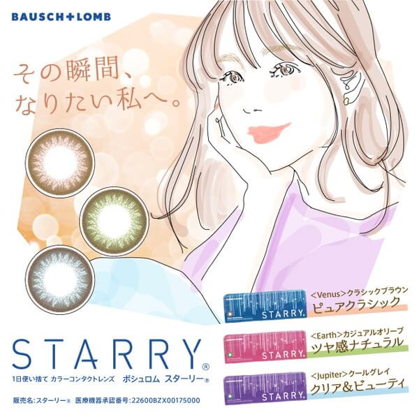 STARRY(スターリー)