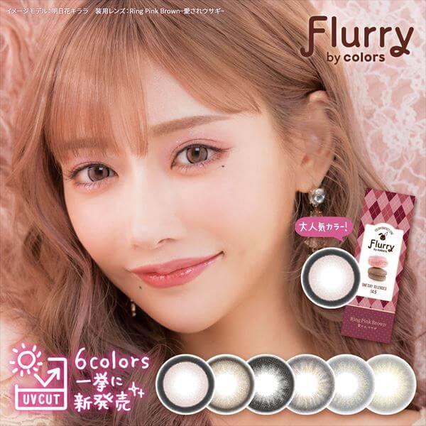 Flurry(フルーリー)