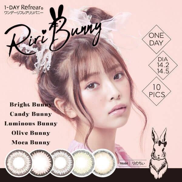 1DAY-Refrear RiriBunny(ワンデーリフレア リリバニー)