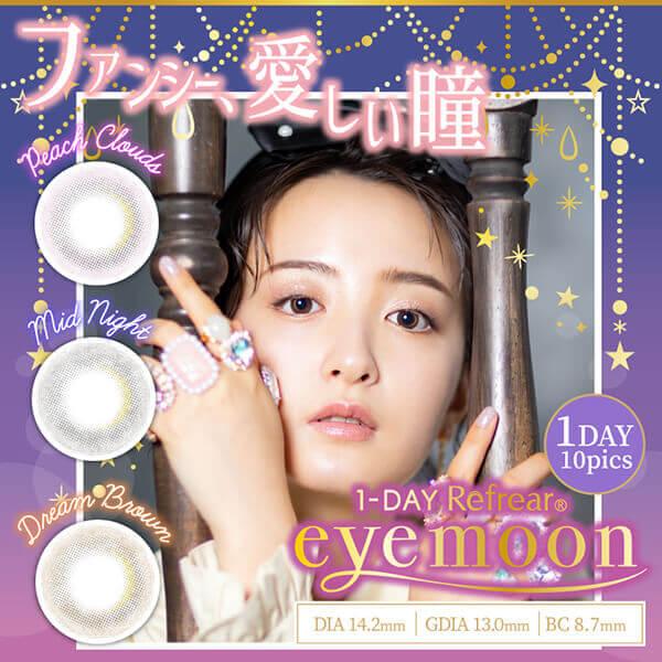 1DAY-Refrear eyemoon(ワンデーリフレア アイムーン)