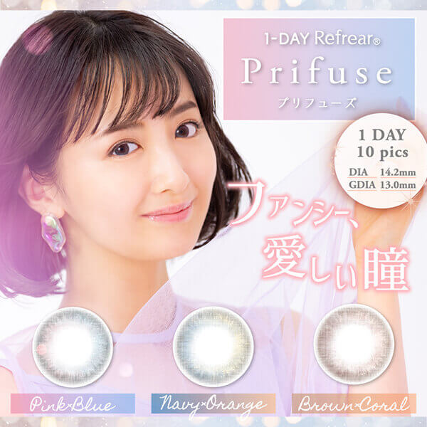 1DAY-Refrear Prifuse(ワンデーリフレア プリフューズ)