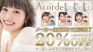 Acorde(アコルデ)