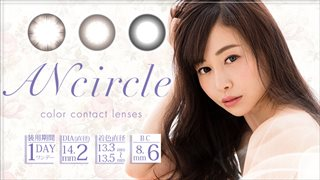 ANcircle(アンサークル)ワンデー