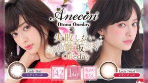 Anecon(アネコン)オトナワンデー
