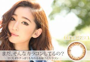eye to eye(アイトゥーアイ)アネッサ