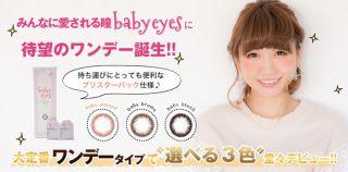 babyeyes 1day(ベイビーアイズワンデー)