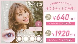 Cheritta(チェリッタ)