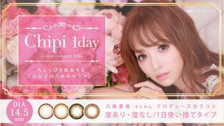 Chipi(シピ)ワンデー