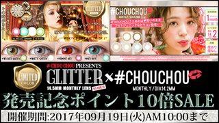 #CHOUCHOU(チュチュ)グリッターシリーズ