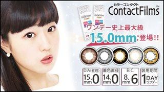 Contact Films(コンタクトフィルム)ワンデー