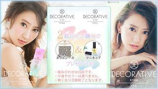DECORATIVE EYES(デコラティブアイズ)ヴェール&UVモイスト
