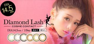 Diamond Lash(ダイヤモンドラッシュ)ワンデー
