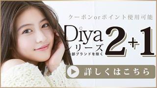 Diya(ダイヤ)