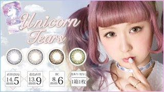 Dollcia Unicorn Tears(ドーリシアユニコーンティアーズ)
