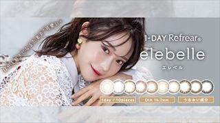 1DAY-Refrear elebelle(ワンデーリフレア エレベル)