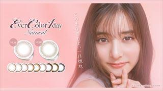 Ever Color(エバーカラー)ワンデーナチュラル