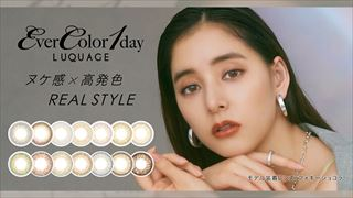 Ever Color 1day(エバーカラーワンデー)ルクアージュ