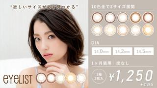 eyelist(アイリスト)14.2mm