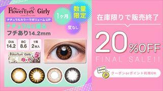 Flower Eyes(フラワーアイズ)ガーリー