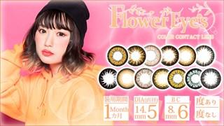 Flower Eyes(フラワーアイズ)マンスリー