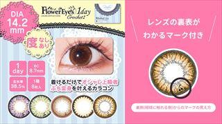 Flower Eyes(フラワーアイズ)ワンデー クロッシェ