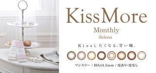 Kiss More(キスモア)マンスリー セレナ