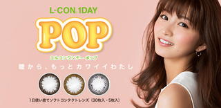 L-CON 1DAY POP(エルコンワンデー ポップ)