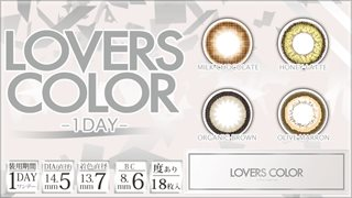 Lovers Color(ラバーズカラー)ワンデー