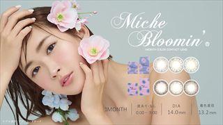 Miche Bloomin'(ミッシュブルーミン)マンスリー
