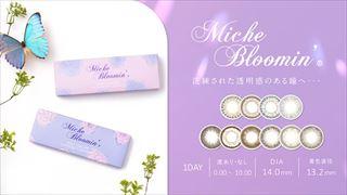 Miche Bloomin'(ミッシュブルーミン)クォーターヴェールシリーズ