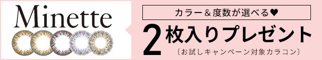 ダレノガレ明美プロデュースカラコン「ミネット」お試しキャンペーン