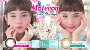 Motecon(モテコン)リラックスワンデー