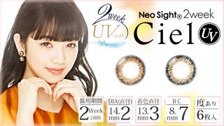 Neo Sight 2week Ciel UV(ネオサイト2ウィークシエル)