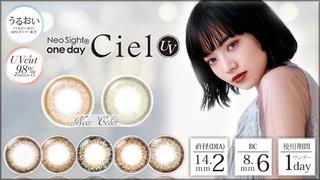 Neo Sight oneday Ciel UV(ネオサイトワンデーシエル)