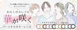 PERSONAL by Venus Eyes(パーソナル by ヴィーナスアイズ)スプリング