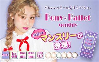 Pony Pallet(ポニーパレット)マンスリー