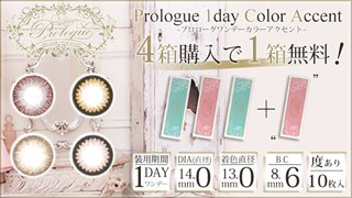 Prologue 1day(プロローグワンデーカラーアクセント)