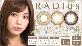 RADIUS(ラディアス)