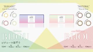 1DAY-Refrear BIJOU(ワンデーリフレアビジュー)旧3色