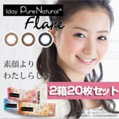 1day PureNatural flare(ワンデーピュアナチュラルフレア)