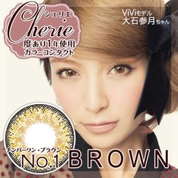 Cherie(シェリエ)