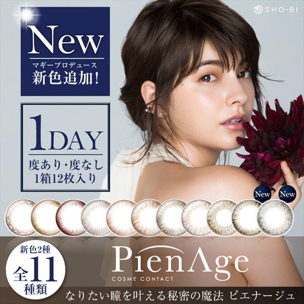 PienAge(ピエナージュ)